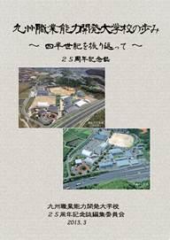 九州能力開発大学校設立25周年記念誌
