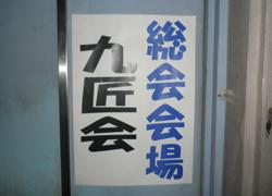 九匠会総会風景1
