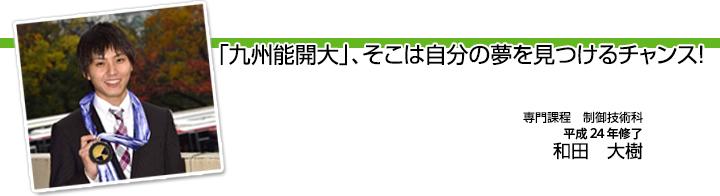 忘れることの出来ない貴重な経験 〔専門課程 制御技術科 平成20年卒業栗林 章〕