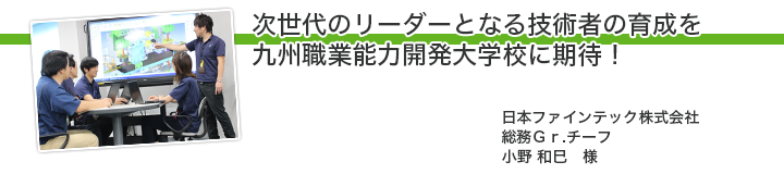 日本ファインテック