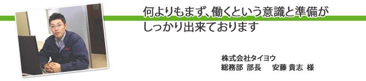 (株)タイヨウ