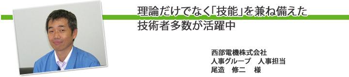 九州職業能力開発大学校 企業名:西部電機株式会社 代表者名:人事グループ 人事担当 尾造 修二 様