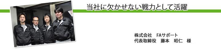 株式会社 FAサポート 代表取締役 藤本 昭仁