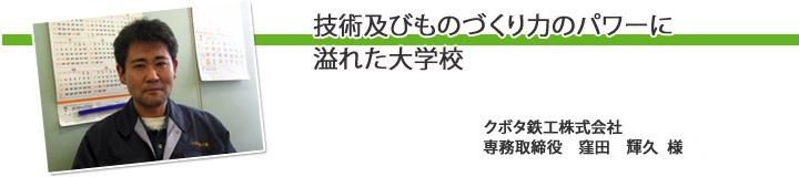 九州職業能力開発大学校 企業名:クボタ鉄工株式会社 代表者名:専務取締役 窪田 輝久 様