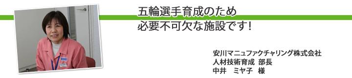 安川マニュファクチャリング(株)
