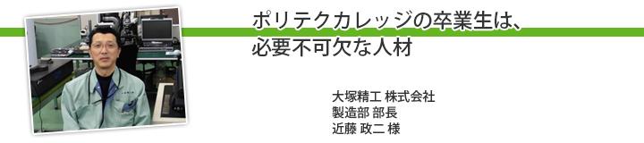 大塚精工株式会社