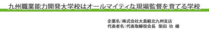 (株)大島組