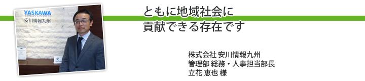 株式会社安川情報九州
