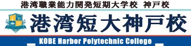 港湾短大神戸校(港湾職業能力開発短期大学校 神戸校)
