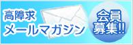 高齢・障害・求職者雇用支援機構メールマガジン配信サービス