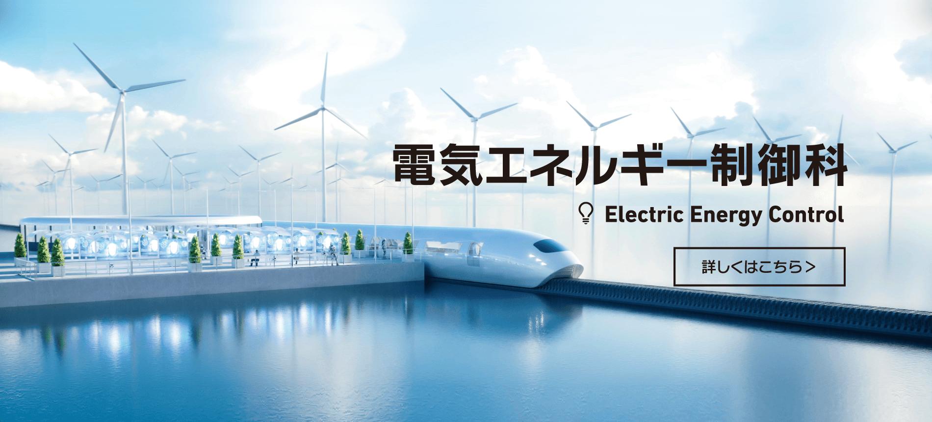 電気エネルギー制御科