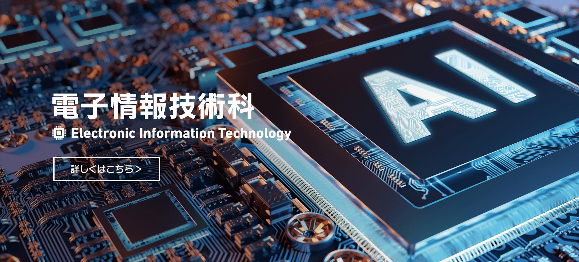 電子情報技術科